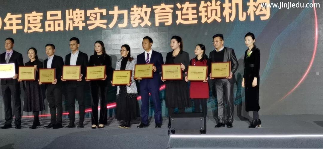 2019年品牌实力教育连锁机构——晋级教育
